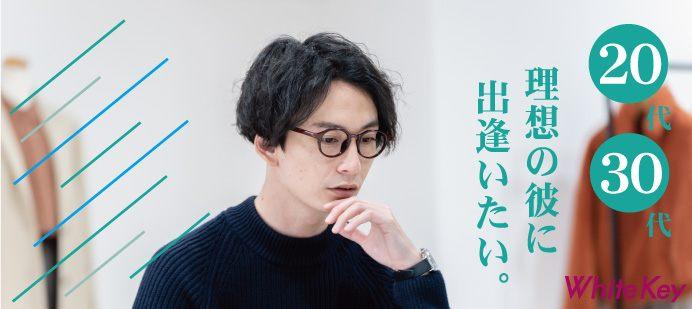 【東京都新宿の婚活パーティー・お見合いパーティー】ホワイトキー主催 2021年5月16日