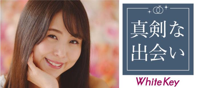 【東京都銀座の婚活パーティー・お見合いパーティー】ホワイトキー主催 2021年5月6日