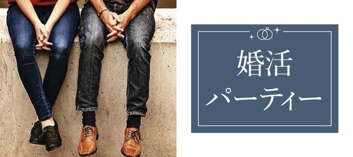 【婚活】3人とのお見合い企画/スポーツ観戦大好き☆体動かすの大好き、興味のある男女大集合!!