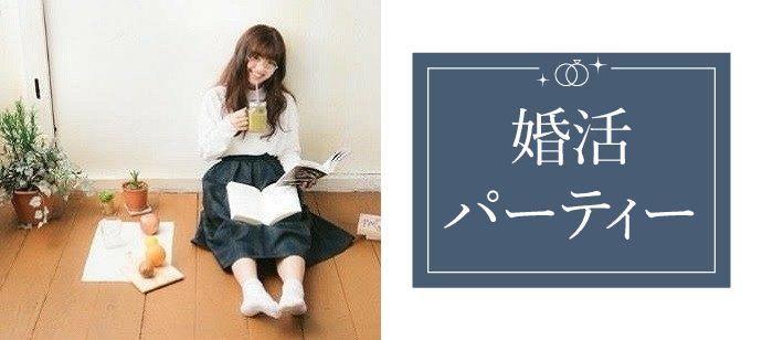 【婚活】3人とお見合い企画推理・恋愛・SF・ファンタジー・ホラーetc...読書好き、興味のある男女大集合!!