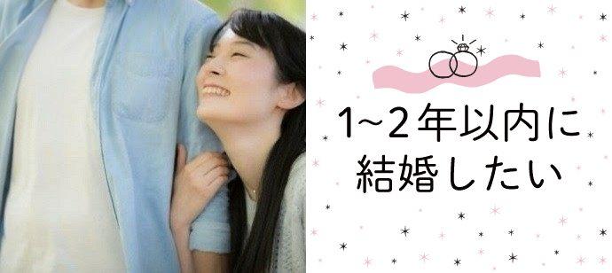 【婚活】3人とのお見合い企画/おとなの真剣婚活。1、2年以内の間に結婚を考えている男女限定!!