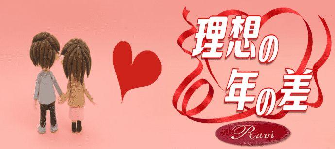 【大阪府梅田の恋活パーティー】株式会社ラヴィ主催 2021年1月23日