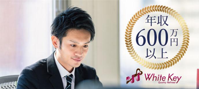 【愛知県栄の婚活パーティー・お見合いパーティー】ホワイトキー主催 2021年5月23日