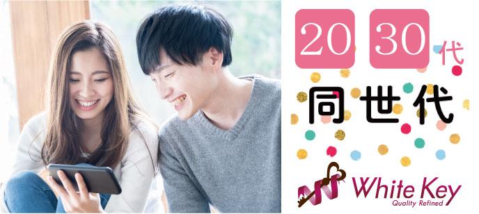 【福岡県天神の婚活パーティー・お見合いパーティー】ホワイトキー主催 2021年5月29日