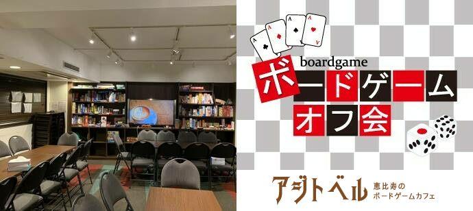 ボードゲームオフ会!☆ボードゲーム400種類以上!1人参加・初心者大歓迎!