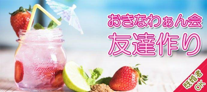 【東京都池袋のその他】有限会社シー・ドリーム主催 2021年6月13日