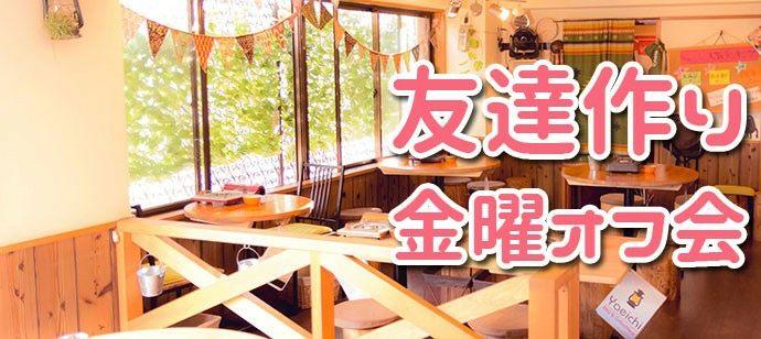 【東京都池袋のその他】有限会社シー・ドリーム主催 2021年5月21日