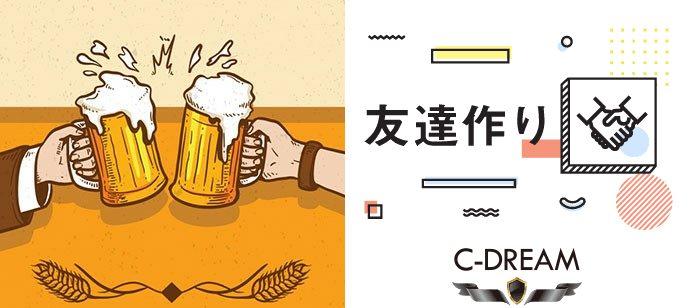 【東京都池袋のその他】有限会社シー・ドリーム主催 2021年5月22日