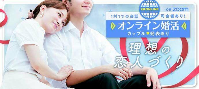 【大阪・京都・兵庫・奈良在住】<オンライン婚活>個室プログラム完全再現♪♪司会進行あり