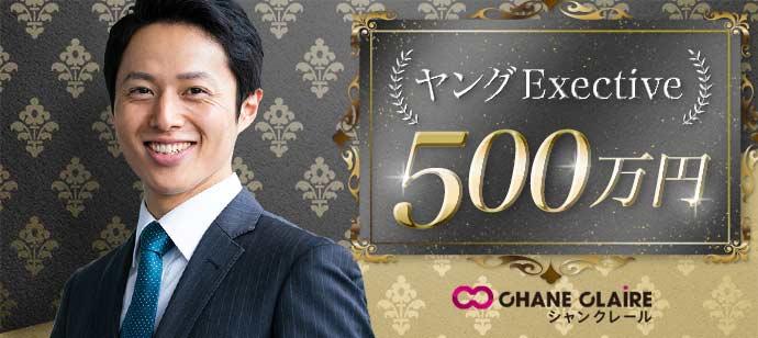 愛知県名古屋市の栄で年収500万円以上の男性が参加する街コン情報