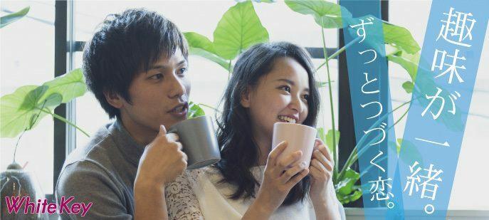 【大阪府心斎橋の婚活パーティー・お見合いパーティー】ホワイトキー主催 2021年6月12日