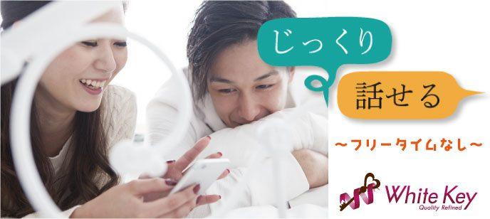 【福岡県天神の婚活パーティー・お見合いパーティー】ホワイトキー主催 2021年6月20日