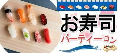 【お寿司パーティー♡】ココだけの週末特別企画!!専門店の美味しいお寿司♡安心の個別でご提供※連絡先交換率ほぼ100%♡♡