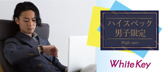 【東京都銀座の婚活パーティー・お見合いパーティー】ホワイトキー主催 2021年6月26日