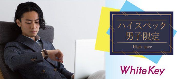 【東京都新宿の婚活パーティー・お見合いパーティー】ホワイトキー主催 2021年6月19日