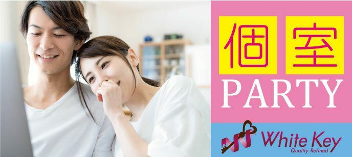 【東京都新宿の婚活パーティー・お見合いパーティー】ホワイトキー主催 2021年6月20日