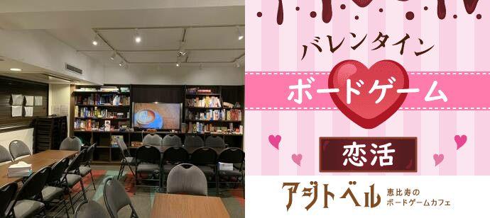 ボードゲーム恋活♪バレンタインSP!☆今日は美味しい世界のチョコをご用意してます!楽しいから仲良くなれる、恋に繋がる☆飲み放題付き♪