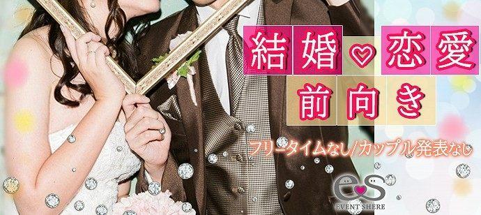 【ソフトドリンクつき】人気の同年代♡恋愛&結婚前向きな人向け♪収入が安定した男女のパーティ