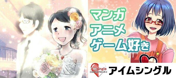 < マンガ ・ アニメ ・ ゲーム 好き男女の婚活>(結婚してもお互いの趣味を認めてくれるパートナー)