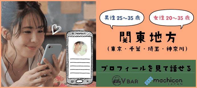 関東エリア対象☆オンライン飲み会@V BAR(オンライン合コン)