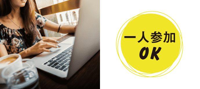 「オンラインオフ会」  東京や近郊エリアに在住の方!   占いオンラインオフ会       「司会進行あり」  四柱推命 生年月日で相性や仕事など占います!