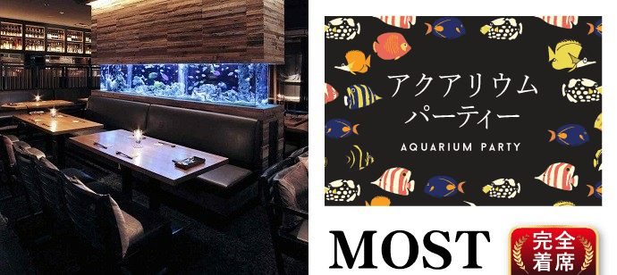 【豪華会場】新宿アクアリウム【手荷物無料】【料理付】1万匹の熱帯魚が泳ぐ幻想的な空間【MOST】