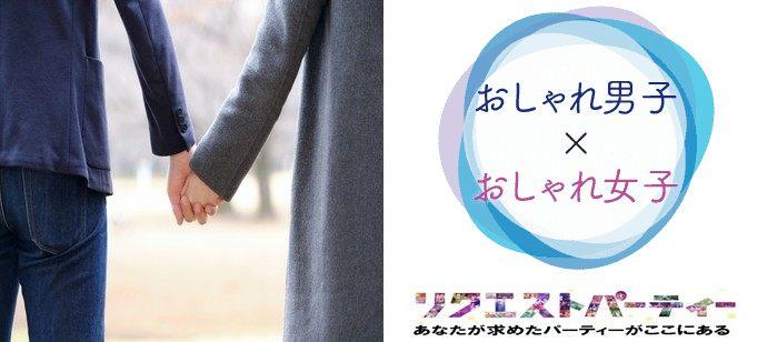 梅田で20代のための20代が集まる街コン情報
