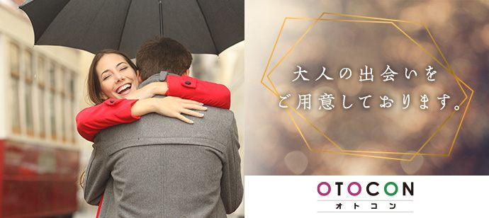【兵庫県三宮・元町の婚活パーティー・お見合いパーティー】OTOCON(おとコン)主催 2021年3月7日