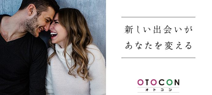 【東京都銀座の婚活パーティー・お見合いパーティー】OTOCON(おとコン)主催 2021年3月6日