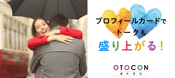 【東京都銀座の婚活パーティー・お見合いパーティー】OTOCON(おとコン)主催 2021年3月23日