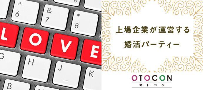 【東京都新宿の婚活パーティー・お見合いパーティー】OTOCON(おとコン)主催 2021年3月10日