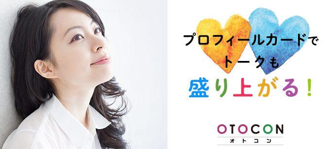 【福岡県天神の婚活パーティー・お見合いパーティー】OTOCON(おとコン)主催 2021年3月28日