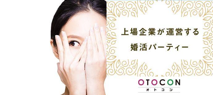 【大阪府梅田の婚活パーティー・お見合いパーティー】OTOCON(おとコン)主催 2021年3月13日