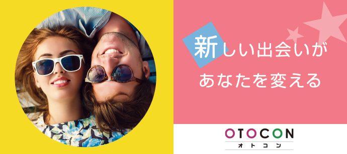 【大阪府梅田の婚活パーティー・お見合いパーティー】OTOCON(おとコン)主催 2021年3月27日