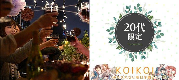 【広島県八丁堀・紙屋町の恋活パーティー】株式会社KOIKOI主催 2021年3月20日