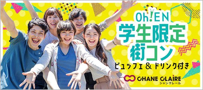 新宿で開催される学生におすすめの街コン情報