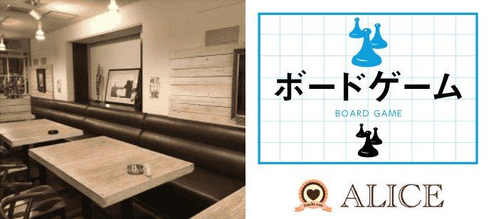 【大阪府梅田の体験コン・アクティビティー】街コンALICE主催 2021年3月28日