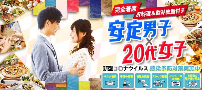 【石川県金沢市の恋活パーティー】街コンいいね主催 2021年3月6日