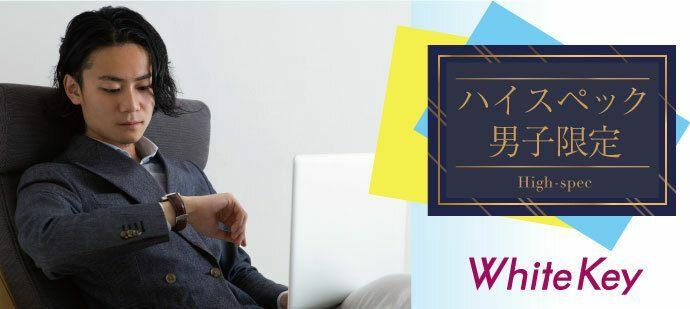 【東京都新宿の婚活パーティー・お見合いパーティー】ホワイトキー主催 2021年7月3日