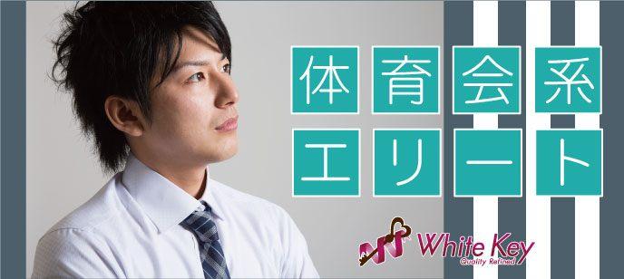【東京都新宿の婚活パーティー・お見合いパーティー】ホワイトキー主催 2021年7月4日