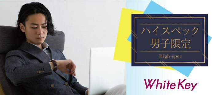 【東京都新宿の婚活パーティー・お見合いパーティー】ホワイトキー主催 2021年7月24日