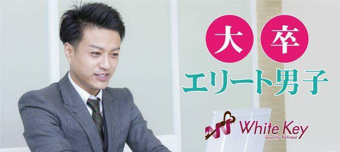 【東京都新宿の婚活パーティー・お見合いパーティー】ホワイトキー主催 2021年7月30日