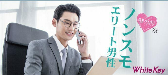 【東京都新宿の婚活パーティー・お見合いパーティー】ホワイトキー主催 2021年7月31日