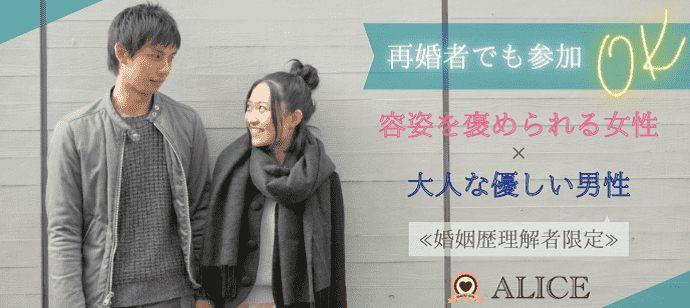 【茨城県水戸市の恋活パーティー】街コンALICE主催 2021年3月20日