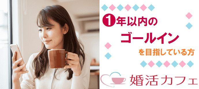 【東京都新宿の婚活パーティー・お見合いパーティー】婚活カフェ主催 2021年3月14日