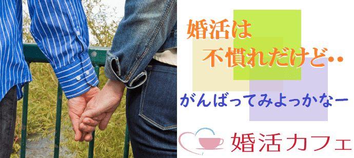 【東京都新宿の婚活パーティー・お見合いパーティー】婚活カフェ主催 2021年3月28日
