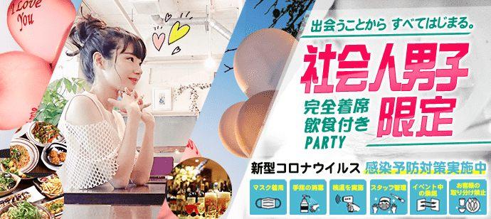【愛知県名駅の恋活パーティー】街コンいいね主催 2021年3月6日