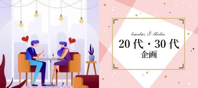 【大阪府堂島の恋活パーティー】株式会社ラヴィ主催 2021年3月12日