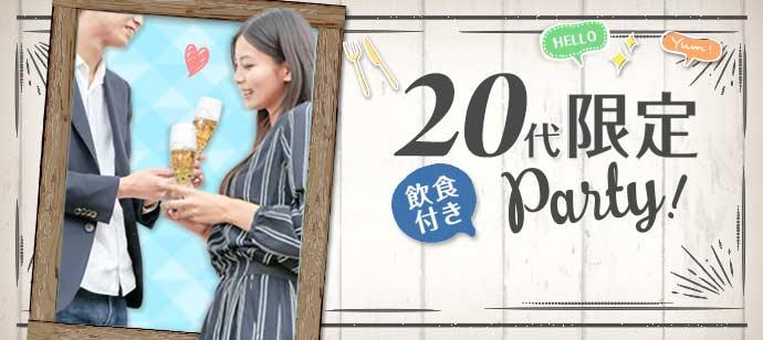 【東京都新宿の婚活パーティー・お見合いパーティー】シャンクレール主催 2021年3月2日