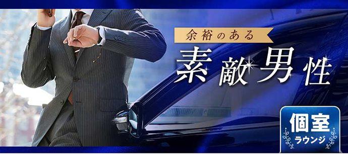 【兵庫県三宮・元町の婚活パーティー・お見合いパーティー】シャンクレール主催 2021年3月4日